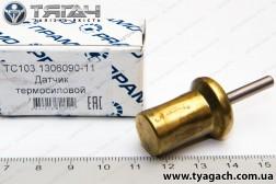 Датчик вмикання гідромуфти КамАЗ (термосиловий) (вир-во ПРАМ...
