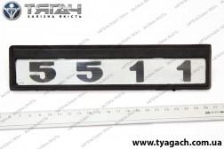 Табличка модифікації КамАЗ-5511 (вир-во Україна)