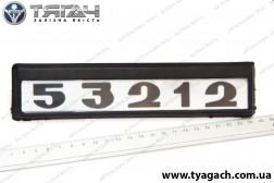 Табличка модифікації КамАЗ-53212 (вир-во Україна)