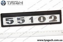 Табличка модифікації КамАЗ-55102 (вир-во Україна)