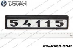 Табличка модифікації КамАЗ-54115 (вир-во Україна)