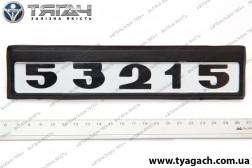 Табличка модифікації КамАЗ-53215