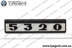 Табличка модифікацій автомобіля КАМАЗ 5320
